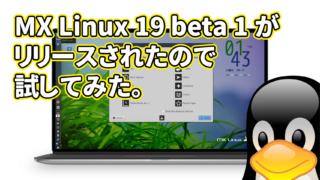 MX Linux 19 beta 1 がリリースされたので試してみた。