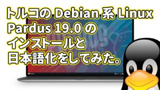 Pardus 19.0: トルコ発のDebian系Linuxディストリビューション