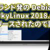 ポーランド発のDebian系SparkyLinux 2018.08がリリースされたので試してみた。