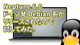 Neptune 6.0: ドイツ発Debian系がリリースされたので試してみた。
