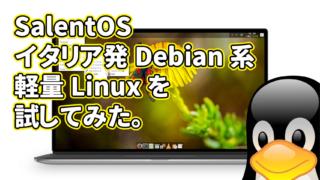 SalentOS: イタリア発Debian系の軽量Linuxを試してみた。