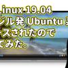 Big Linux 19.04: ブラジル発Ubuntu系Linuxがリリースされたので試してみた。