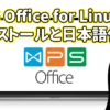 WPS Office の Linux 版を使ってみた感想。