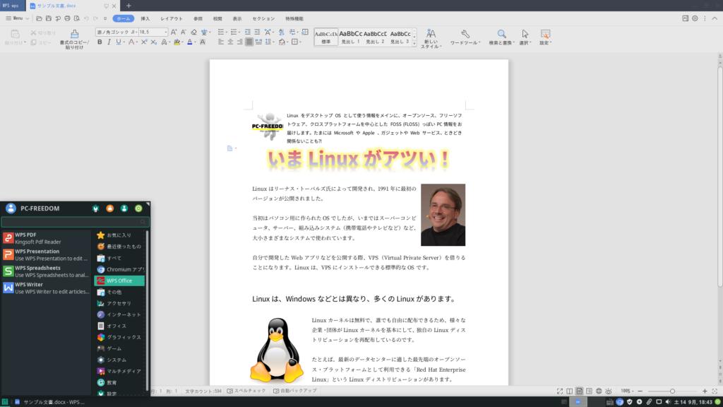 WPS Office 互換性の比較