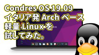 Condres OS 19.09: イタリア発のArch系Linuxがリリースされたので試してみた。