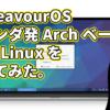 EndeavourOS: オランダ発の Arch ベース軽量 Linux を試してみた。