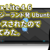 Linux Lite 4.6: ニュージーランド発Ubuntu系がリリースされたので試してみた。