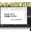 antiX-19 の日本語入力の設定【完全版】