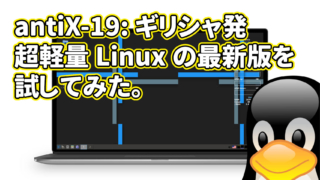 antiX-19: ギリシャ発の超軽量 Linux を試してみた。