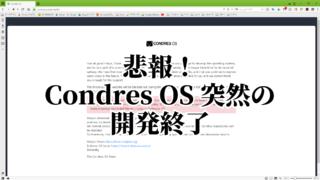悲報!Condres OS 開発終了
