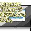 KaOS 2019.10: USA 発の独立系Linuxがリリースされたので試してみた。