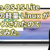 Zorin OS 15 Lite: アイルランド発初心者向け軽量Linuxがリリースされたので試してみた。