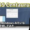 Q4OS Centaurus: ドイツ発 Debian ベースの軽量 Linux を試してみた。
