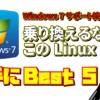 乗り換えるならこの Linux 勝手にランキング Best 5
