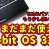 32-bit パソコンをもう少し使いたい!まだまだ使える32-bit OS 32
