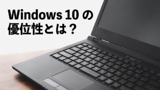 Windows10の優位性とは?