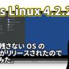 Tails Linux 4.2.2: 痕跡を残さないOSの最新版がリリースされたので試してみた。