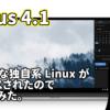 Solus 4.1: アイルランド発クールな独自系Linuxがリリースされたので試してみた。