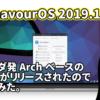 EndeavourOS 2019.12.22: オランダ発Archベースの軽量Linuxがリリースされたので試してみた。