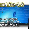 Linux Lite 4.8: ニュージーランド発の軽量なUbuntu系Linuxがリリースされたので試してみた。