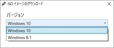 Windows 10 以前のビルドを手に入れるには?フリーのライティングソフト Rufus を使う。