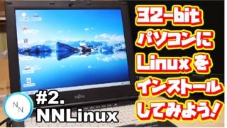 32bitパソコンにLinuxをインストールしてみよう!#2.NNLinux