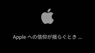 Appleへの信仰が揺らぐとき