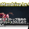 OpenMandriva Lx 4.1: フランス発デスクトップ指向のLinuxがリリースされたので試してみた。