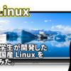 NNLinux: 日本の学生が開発した超軽量国産Linuxを試してみた。