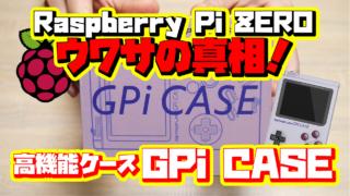 Raspberry Pi ZERO ウワサの真相!専用高機能ケース GPi CASE を買ってみた!