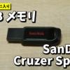 最近お気に入りのUSBメモリ: SanDisk Cruzer Spark (USB 2.0)