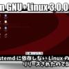 Devuan GNU+Linux 3.0.0 Beta: systemdに依存しないLinuxのベータ版がリリースされたので試してみた。