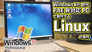 Windows XP世代のPAE非対応PCで動作する32bit Linuxの条件
