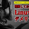 Linuxをはじめる前に理解しておきたいLinuxのおもなデメリット。