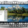Yellowleaf Linux NN base edition: これまた学生が開発した国産の軽量Linuxがリリースされたので試してみた。