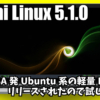Bodhi Linux 5.1.0: USA発Ubuntu系の軽量Linuxがリリースされたので試してみた。