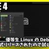 LMDE 4: アイルランド発優等生LinuxのDebian版が正式リリースされたので試してみた。