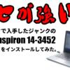 クセが強いジャンクの Dell Inspiron 14-3452 へ Linux をインストールしてみた。