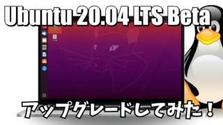 Ubuntu 20.04 LTS Beta: さっそくアップグレードしてみた!