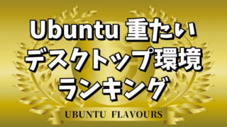 【Linux入門】重たいデスクトップランキング: Ubuntu Flavor で見るデスクトップ環境