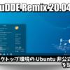 UbuntuDDE Remix 20.04 Beta: 美しいデスクトップ環境のUbuntu非公式フレーバーを試してみた。