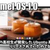 Caramel OS 1.0: 日本の高校生が開発した Ubuntu 系 Linux がリリースされていたので試してみた。