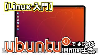 【linux入門】ubuntuではじめるlinux生活