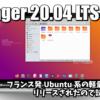 Voyager 20.04 LTS: フランス発Ubuntu系の軽量Linuxがリリースされたので試してみた。