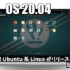 Pop!_OS 20.04: USA発Ubuntu系Linuxがリリースされたので試してみた。
