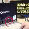 #4. Raspbian: 32bit PC に Linux をインストールしてみた!