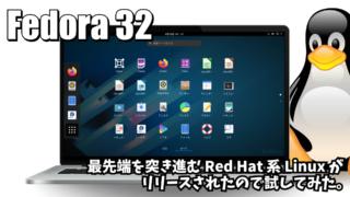 Fedora 32: 最先端を突き進む Red Hat 系 Linux ディストリビューションがリリースされたので試してみた。