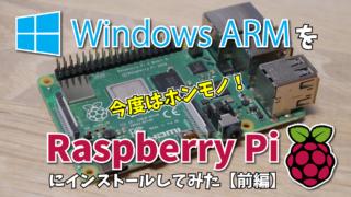 Windows ARM を Raspberry Pi 4 Model B にインストールしてみた【前編】