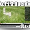 一言レビュー: Slackel 7.3 Openbox