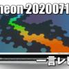 一言レビュー: KDE neon 20200716